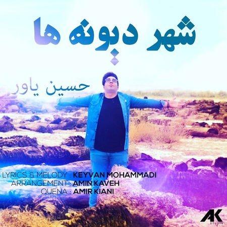 Hossein Yavar Shahre دانلود آهنگ حسین یاور شهر دیوونه ها