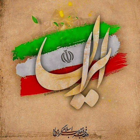 ghjklllllll دانلود آهنگ بهمن خونین جاویدان