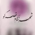 دانلود آهنگ جان من جانان من عشق بی تکرار من حامد عبداللهی
