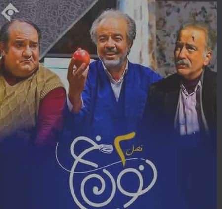 5trfg دانلود آهنگ تیتراژ سریال نون خ 2 حسین صفامنش