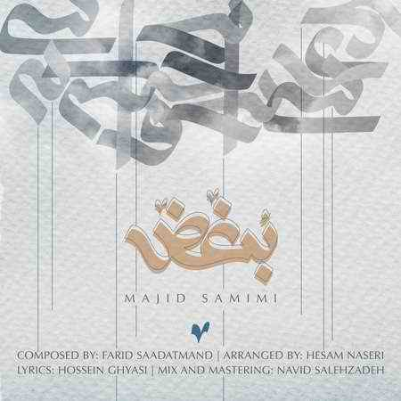 Majid Samimi Boghz Cover دانلود آهنگ مجید صمیمی بغض