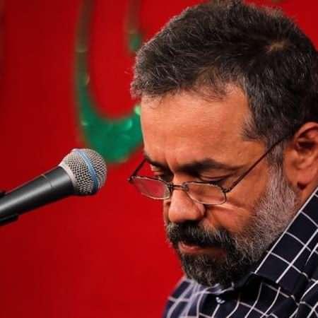 oikj دانلود مداحی ای مرا دلبر و دلدار بیا برگردیم محمود کریمی