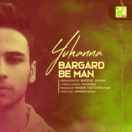 Yuhanna Bargard Be Man Cover Musico.ir  دانلود آهنگ با همه بدیات ساختم با اینکه کلی حرف پشتت بود یوحنا