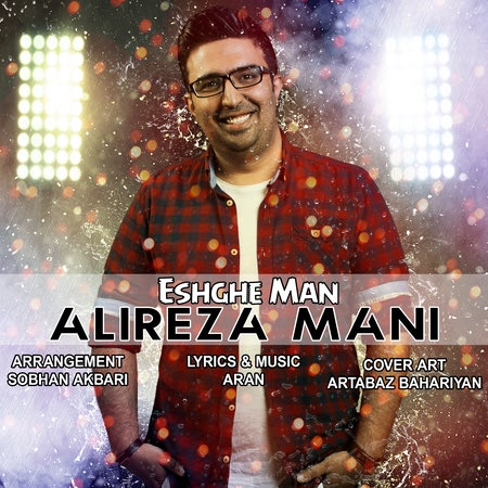 Alireza Mani Eshghe Man Cover Musico.ir دانلود آهنگ علیرضا مانی عشق من