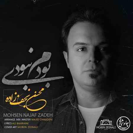 Mohsen Najafzade Boodam Naboodi Cover Musico.ir  دانلود آهنگ محسن نجف زاده بودم نبودی