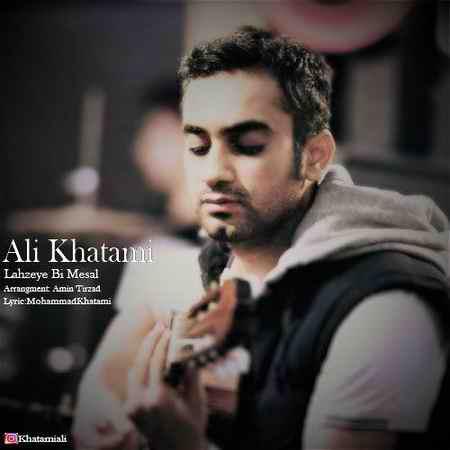Ali Khatami Lahzeye Bi Mesal Cover Musico.ir دانلود آهنگ علی خاتمی لحظه بی مثال