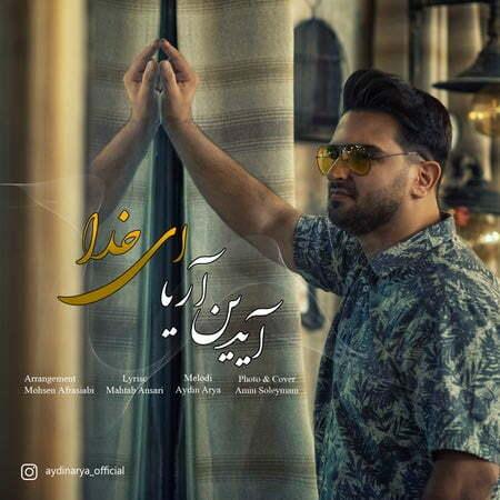 Aydin Aria Ey Khoda Cover Musico.ir  دانلود آهنگ آیدین آریا ای خدا