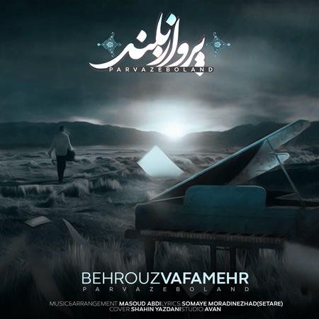 Behrouz Vafamehr Parvaze Boland Cover Musico.ir دانلود آهنگ بهروز وفامهر پرواز بلند