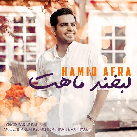 Hamid Afra Labkhande Mahet Cover Musico.ir  دانلود آهنگ حمید افرا لبخند ماهت