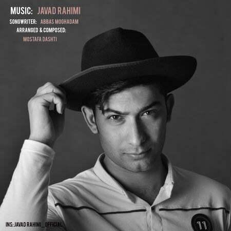 Javad Rahimi Atre ASheghi Musico.ir دانلود آهنگ جواد رحیمی عطر عاشقی