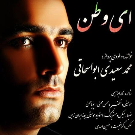 Mohammad Saeidi Aboeshaghi Ey Vatan Cover Musico.ir  دانلود آهنگ محمد سعیدی ابواسحاقی ای وطن