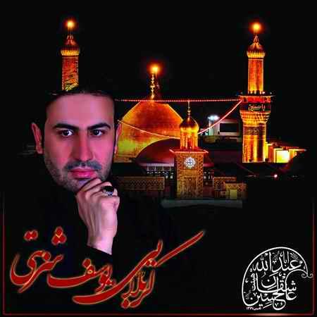 Yousef Sharbati Salam Aghaye Delam Cover Musico.ir دانلود آهنگ یوسف شربتی سلام آقای دلم