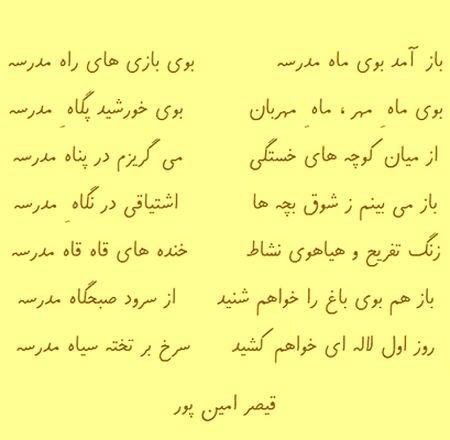 Booye Mahe Mehr Musico.ir  دانلود آهنگ بوی ماه مهر