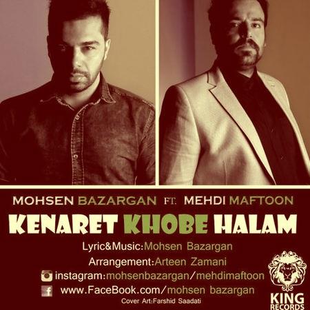 Mohsen Bazargan Ft Mehdi Mafton Kenaret Khobe Halam Cover Musico.ir دانلود آهنگ کنارت خوبه حالم عاشقم باش محسن بازرگان و مهدی مفتون