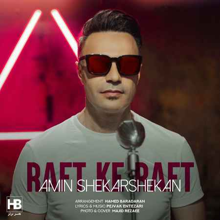 Amin Shekarshekan Raft Ke Raft Cover Musico.ir  دانلود آهنگ امین شکرشکن رفت که رفت