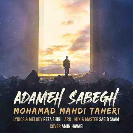Mohamad Mahdi Taheri Adameh Sabegh Musico.ir  دانلود آهنگ محمد مهدی طاهری آدم سابق