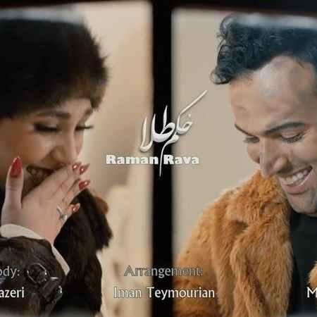 Raman Rava Hokm Tala Musico.ir  دانلود آهنگ رامان روا حکم طلا