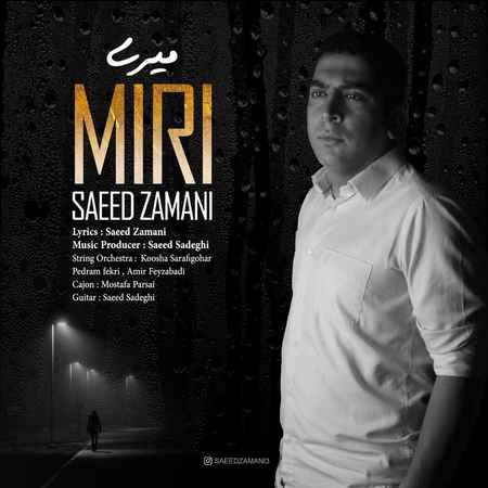 Saeid Zamani Miri Musico.ir  دانلود آهنگ سعید زمانی میری
