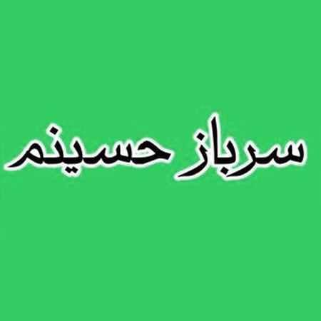 Shahid Faraji Gp Sarbaze Hoseinam Musico.ir  دانلود آهنگ سرباز حسینم گروه سرود شهید فرجی