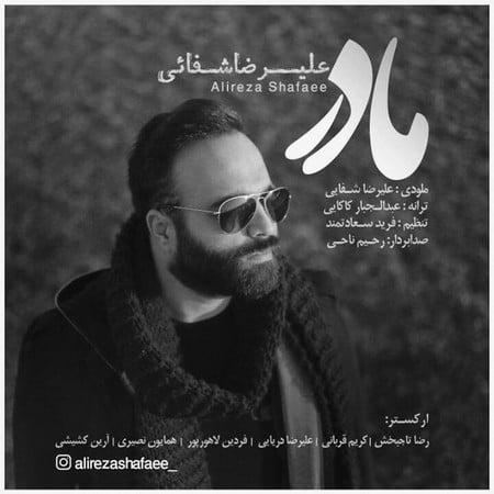 Alireza Shafaei Madar Musico.ir  دانلود آهنگ نازنین ای مادر علیرضا شفایی