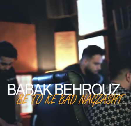 Babak Behrouz Be To Ke Bad Nagzasht Musico.ir  دانلود آهنگ بابک بهروز به تو که بد نگذشت