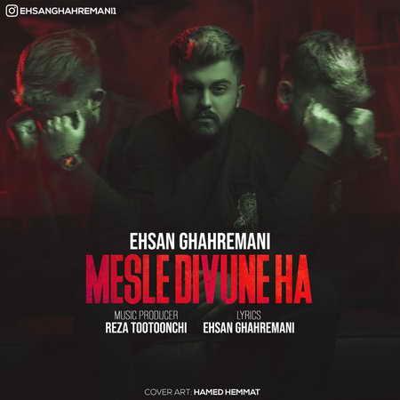 Ehsan Ghahremani Mesle Divooneha Musico.ir  دانلود آهنگ احسان قهرمانی مثل دیوونه ها