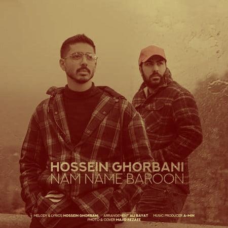Hossein Ghorbani Nam Name Baron Musico.ir  دانلود آهنگ بزن بارون نم نم خیس بشم آروم کم کم حسین قربانی