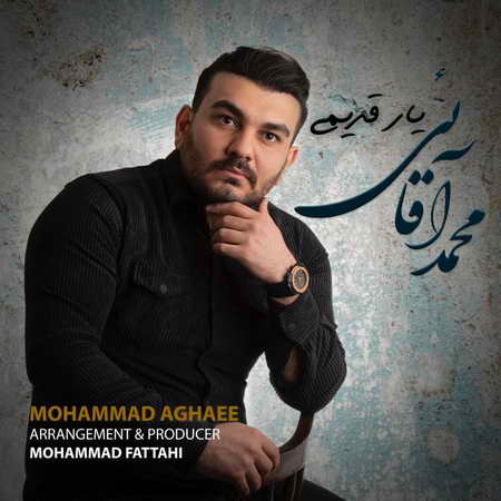 Mohammad Aghaei Yare Ghadimi Cover Musico.ir  دانلود آهنگ محمد آقایی یار قدیمی