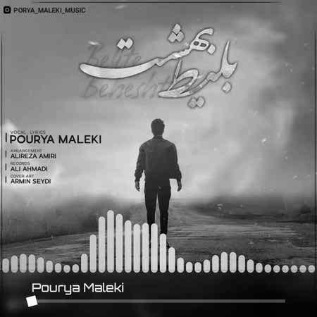 Pouria Maleki Belite Behesht Musico.ir  دانلود آهنگ بلیط بهشت پوریا ملکی