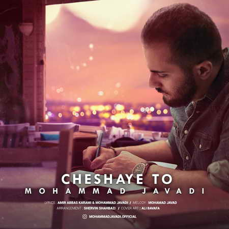 Mohammad Javadi Cheshaye To Musico.ir  دانلود آهنگ محمد جوادی چشای تو