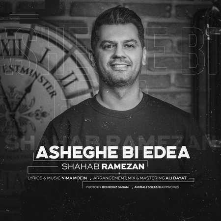Shahab Ramezan Asheghe Bi Edea Musico.ir  دانلود آهنگ شهاب رمضان عاشق بى ادعا