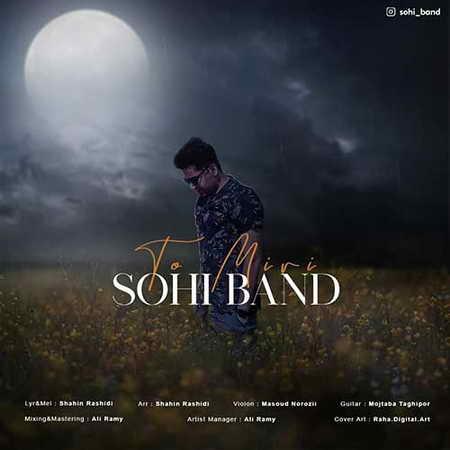 Sohi Band To Miri Musico.ir  دانلود آهنگ سهی بند تو میری