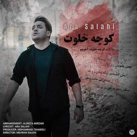 Ara Salahi Kooche Khalvat Musico.ir  دانلود آهنگ آرا صلاحی کوچه خلوت