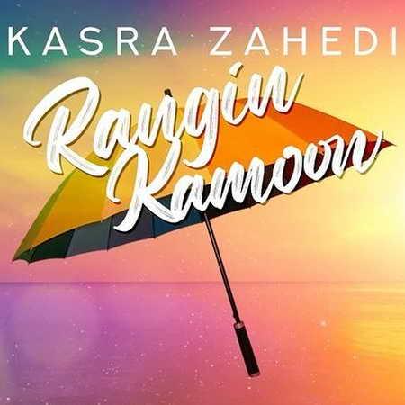 Kasra Zahedi Rangin Kamon Musico.ir  دانلود آهنگ کسری زاهدی رنگین کمون