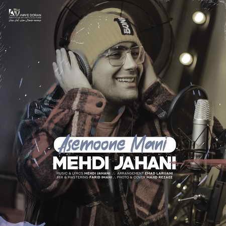 Mehdi Jahani Asemone Mani Musico.ir  دانلود آهنگ مهدی جهانی آسمون منی