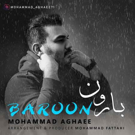 Mohammad Aghaei Baron Musico.ir  دانلود آهنگ محمد آقایی بارون