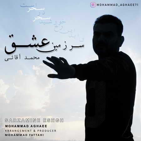 Mohammad Aghaei Sarzamine Eshgh Musico.ir  دانلود آهنگ محمد آقایی سرزمین عشق