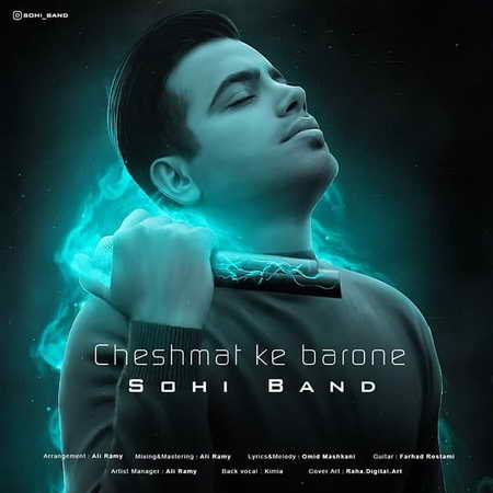 Sohi Band Cheshmat Ke Barone Musico.ir  دانلود آهنگ سهی بند چشمات که بارونه