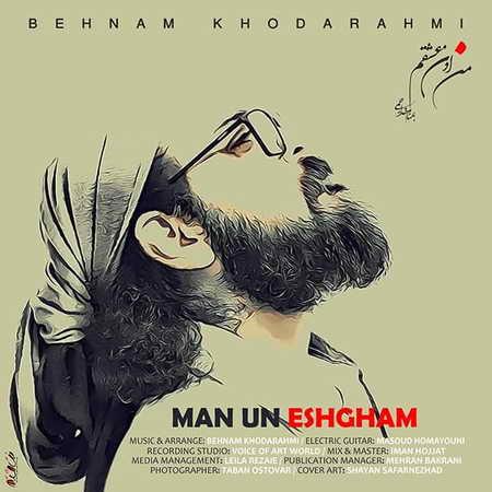 Behnam Khodarahmi Man Oon Eshgham Musico.ir  دانلود آهنگ بهنام خدارحمی من اون عشقم