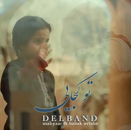 Delband To Kojaei Musico.ir  دانلود آهنگ دلبند تو کجایی