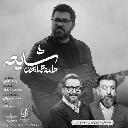 Hamed Homayoun Shayee Musico.ir  دانلود آهنگ حامد همایون شایعه