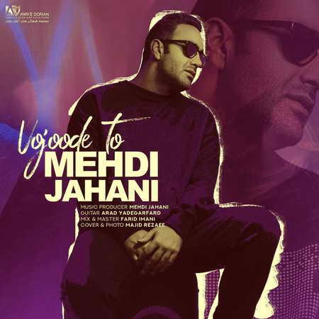 Mehdi Jahani Vojode To Musico.ir  دانلود آهنگ مهدی جهانی وجود تو
