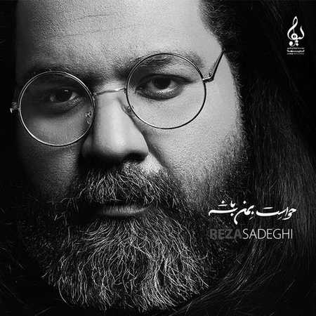 Reza Sadeghi Album Havaset Be Man Bashe Cover Musico.ir  دانلود آلبوم رضا صادقی حواست بمن باشه