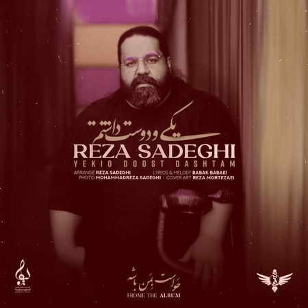 Reza Sadeghi Yekio Doost Dashtam Musico.ir  دانلود آهنگ رضا صادقی یکیو دوست داشتم