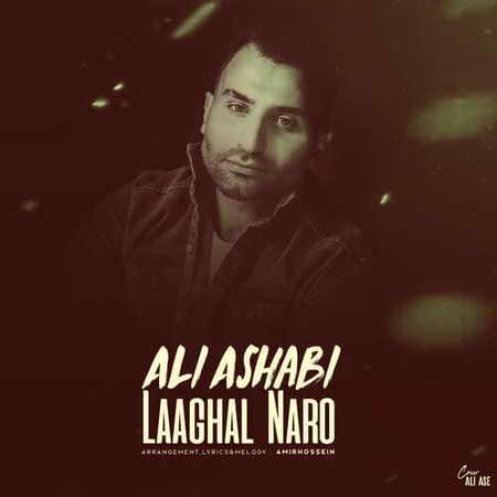 Ali Ashabi Laaghal Naro Cover Musico.ir  دانلود آهنگ علی اصحابی لااقل نرو
