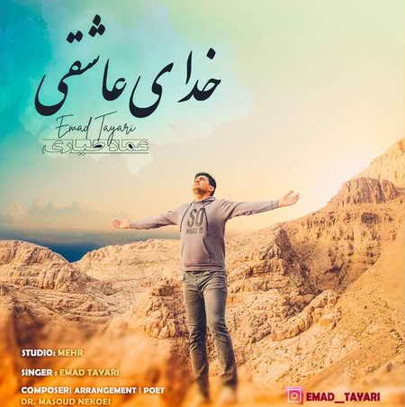 Emad Tayari Khodaye Asheghi Musico.ir  دانلود آهنگ عماد طیاری خدای عاشقی
