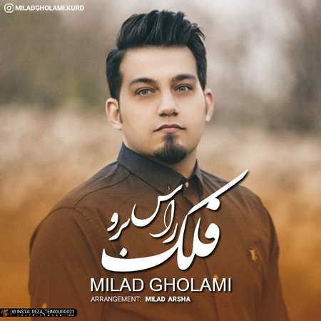 Milad Gholami Falak Ras Boro Musico.ir  دانلود آهنگ میلاد غلامی فلک راس برو
