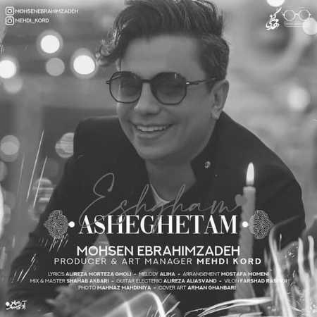 Mohsen Ebrahimzade Eshgham Asheghetam Musico.ir  دانلود آهنگ محسن ابراهیم زاده عشقم عاشقتم
