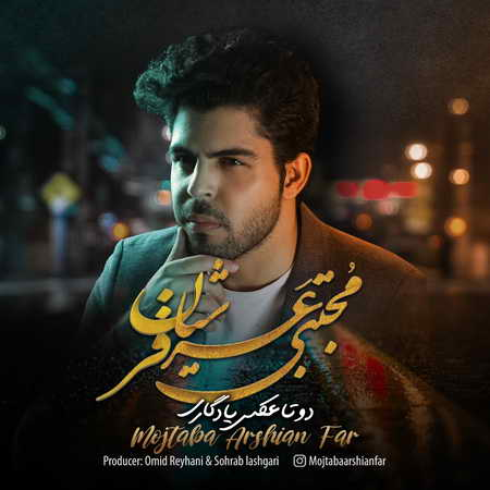 Mojtaba Arshianfar 2 Ta Akse Yadegari Musico.ir  دانلود آهنگ مجتبی عرشیان فر دوتا عکس یادگاری