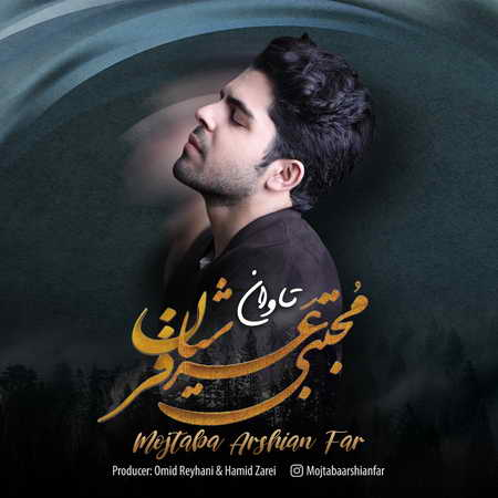 Mojtaba Arshianfar Tavan Musico.ir  دانلود آهنگ مجتبی عرشیان فر تاوان